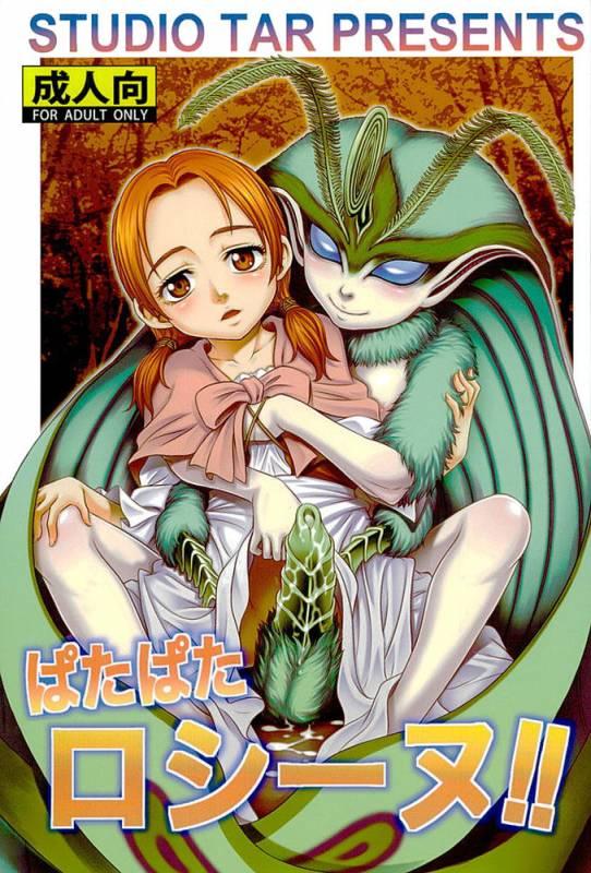 (C90) [Studio Tar (Kyouichirou)] Patapata Rosine!! (Berserk) [English] [Hox]